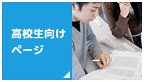 高校生向けページ