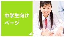 中学生向けページ
