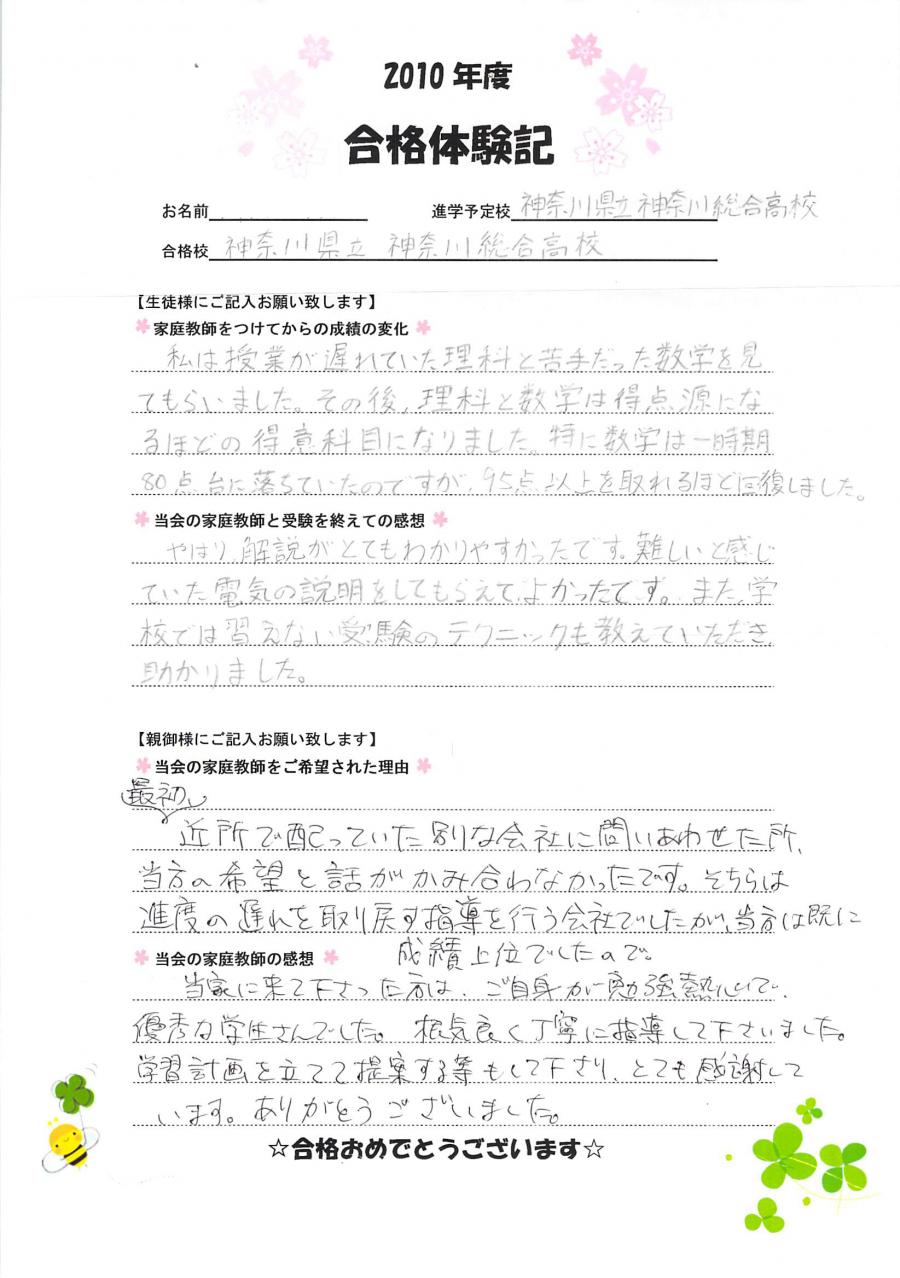 合格体験記 page5 | 東大家庭教師 ...