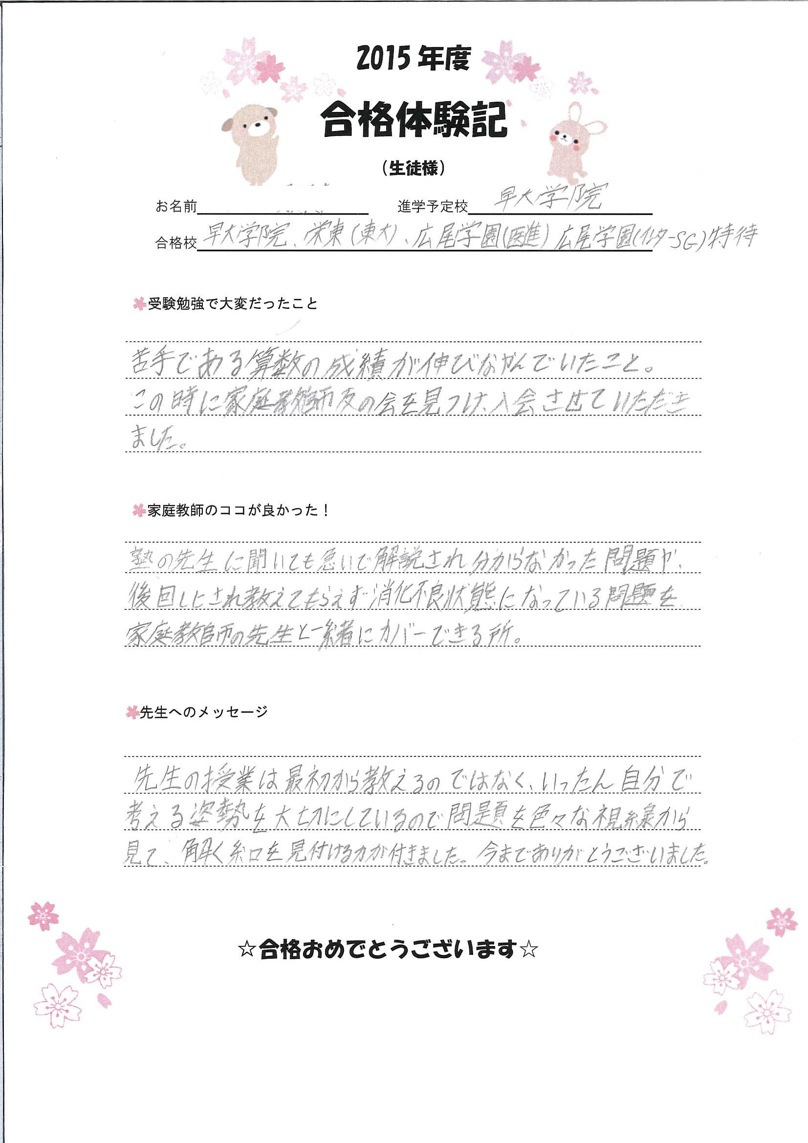 受験 中学 大学 対策 学院 早稲田 高等 部