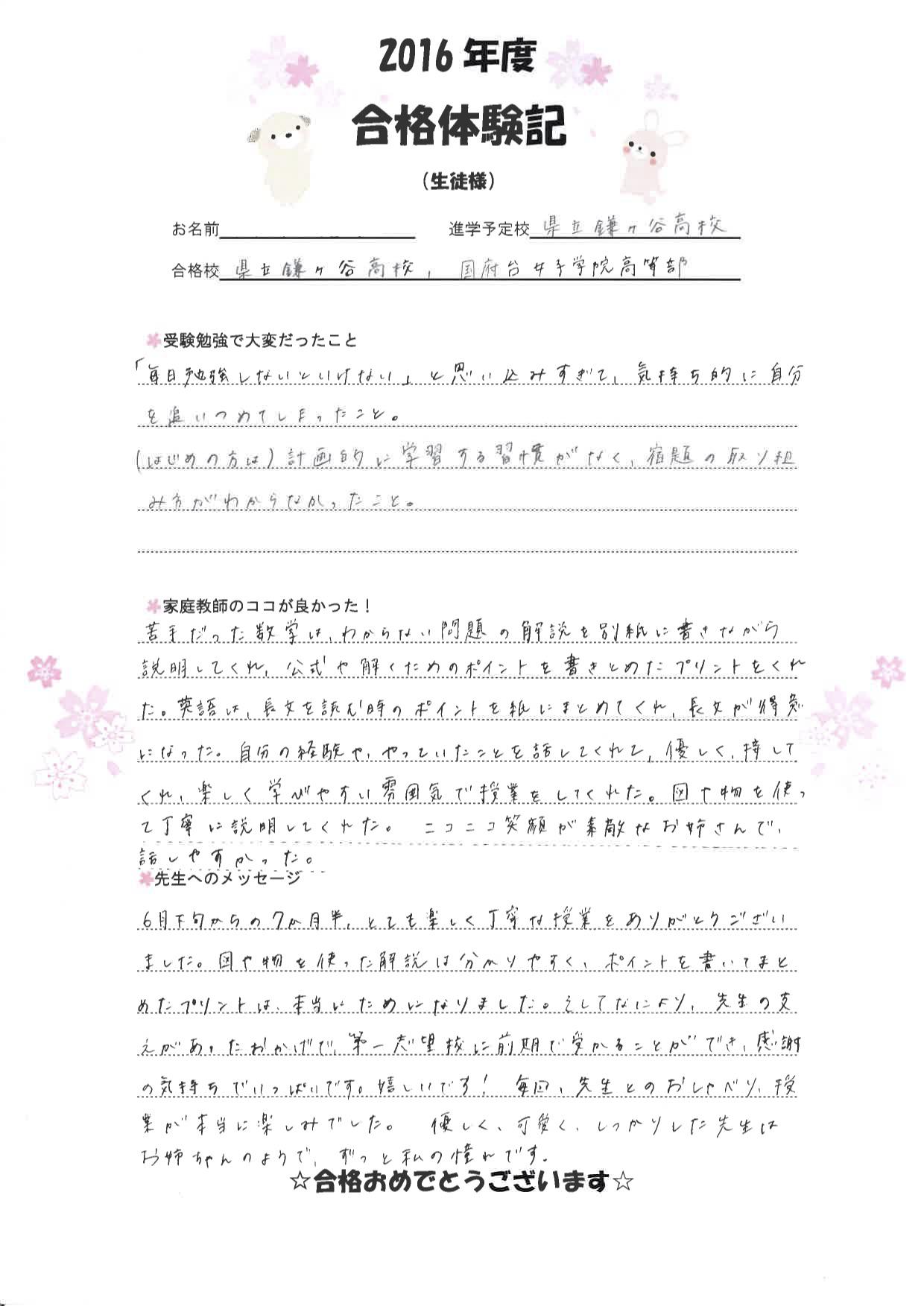 【加工済み】合格体験記14