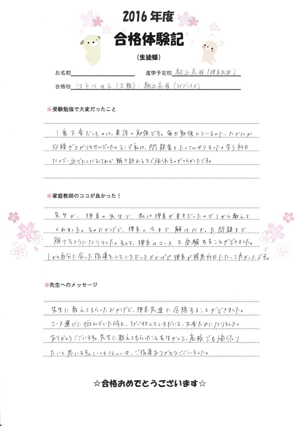 【加工済み】合格体験記19