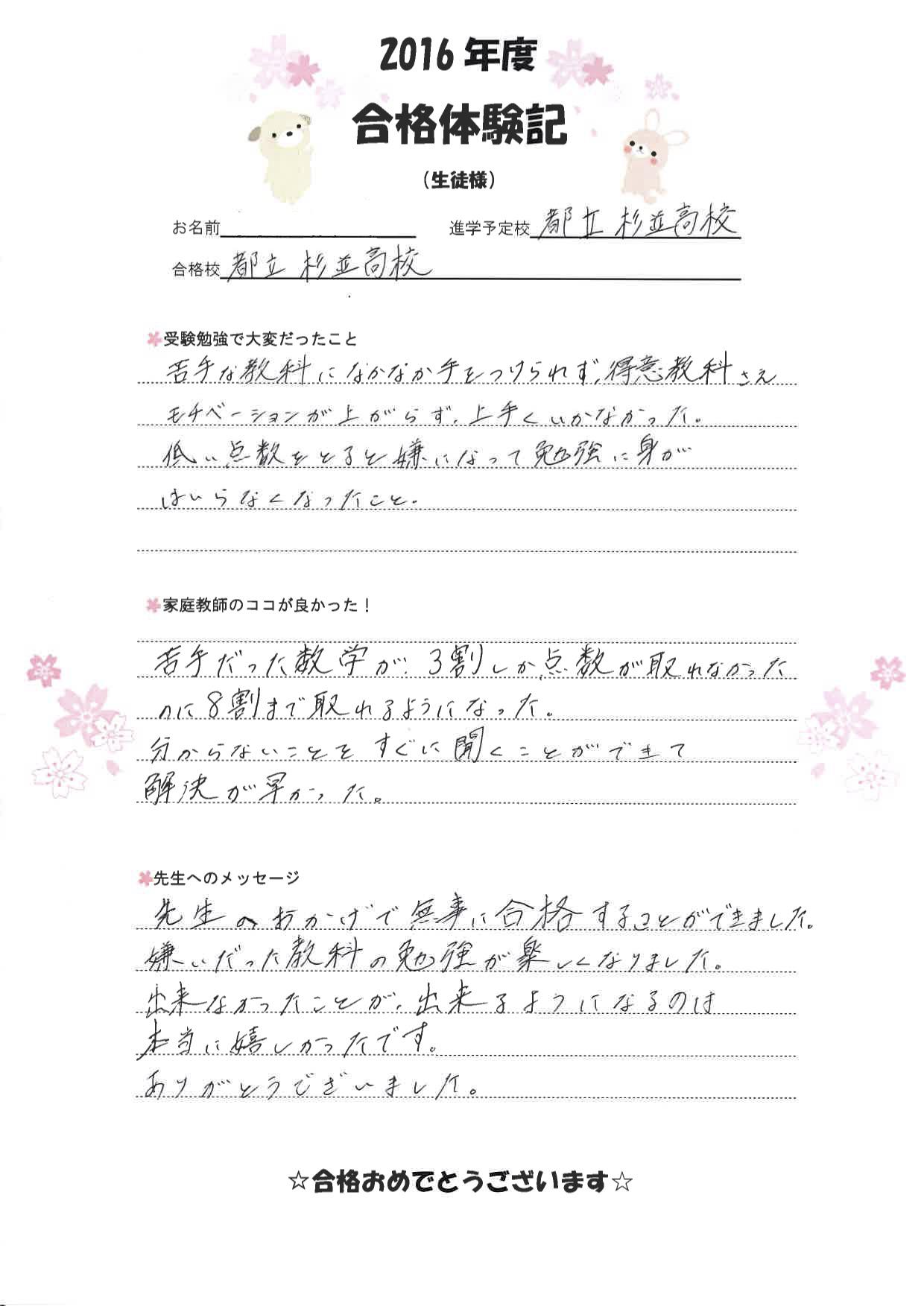 【加工済み】合格体験記23