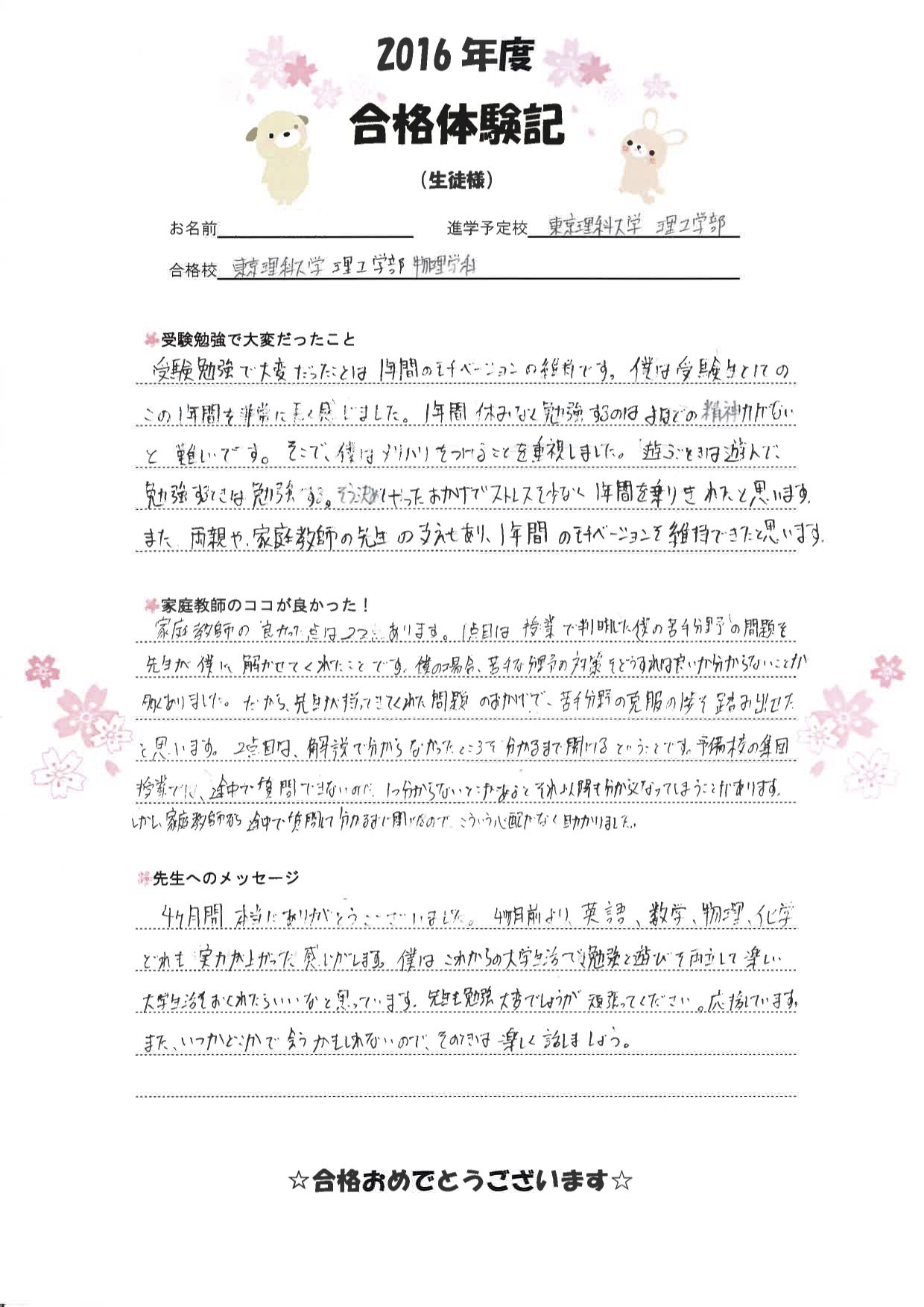 【加工済み】合格体験記18
