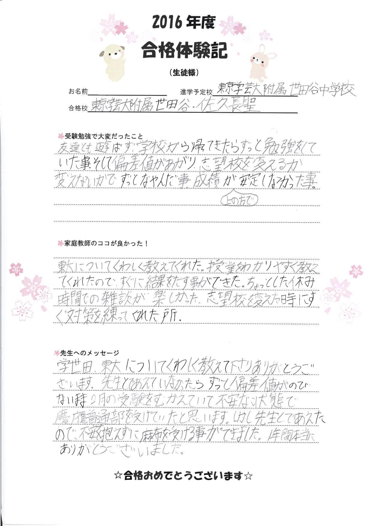 【加工済み】合格体験記21