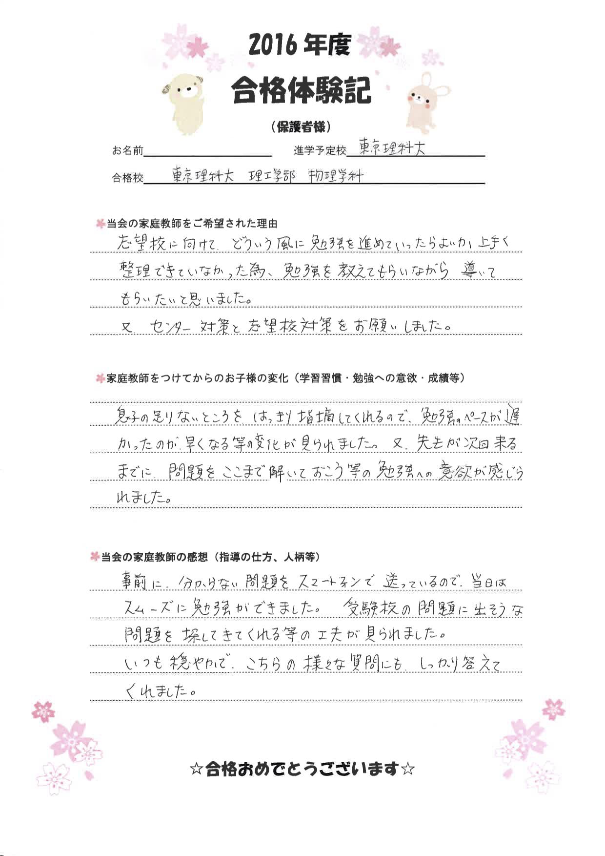 【加工済み】合格体験記16