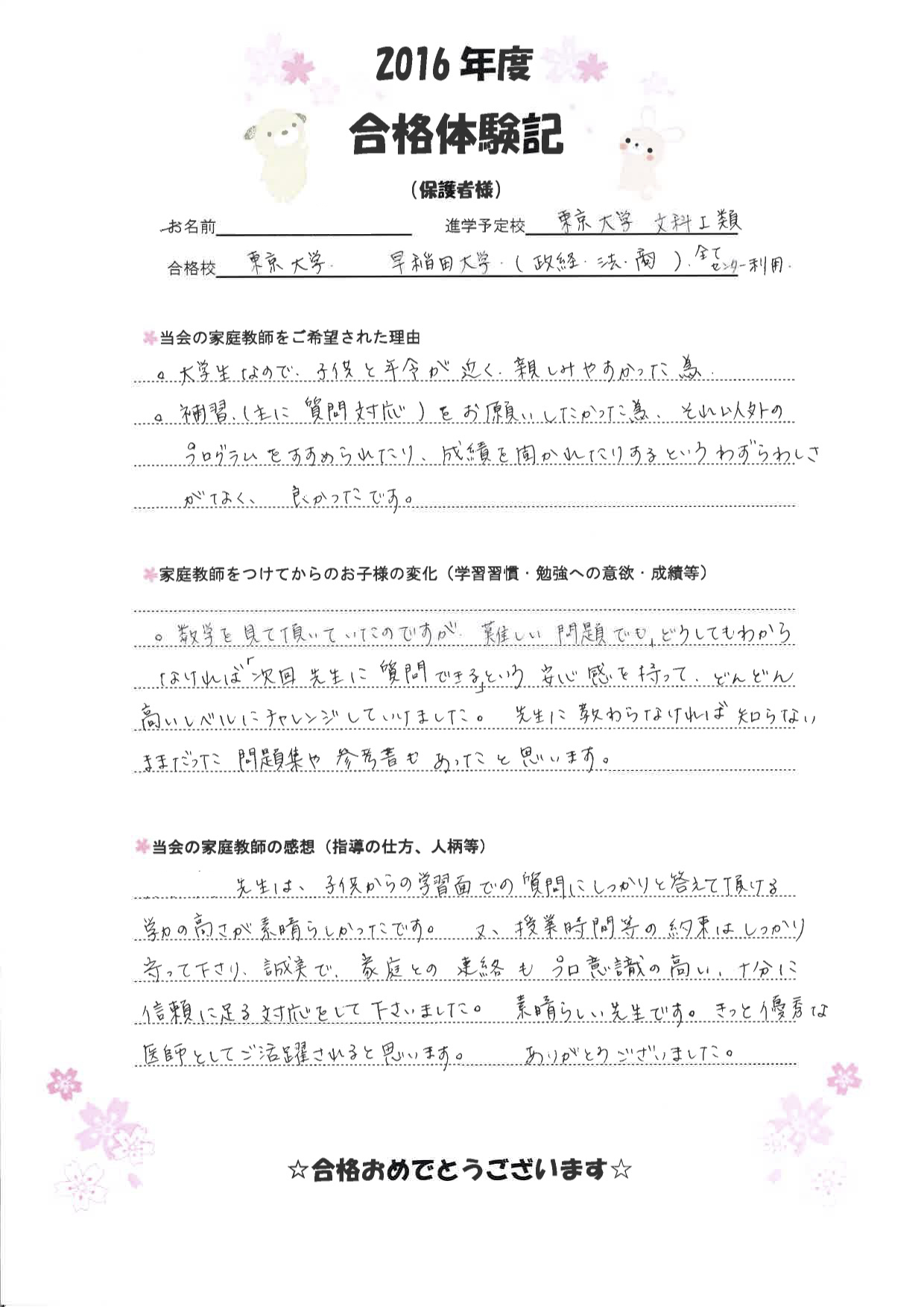 【加工済み】合格体験記1