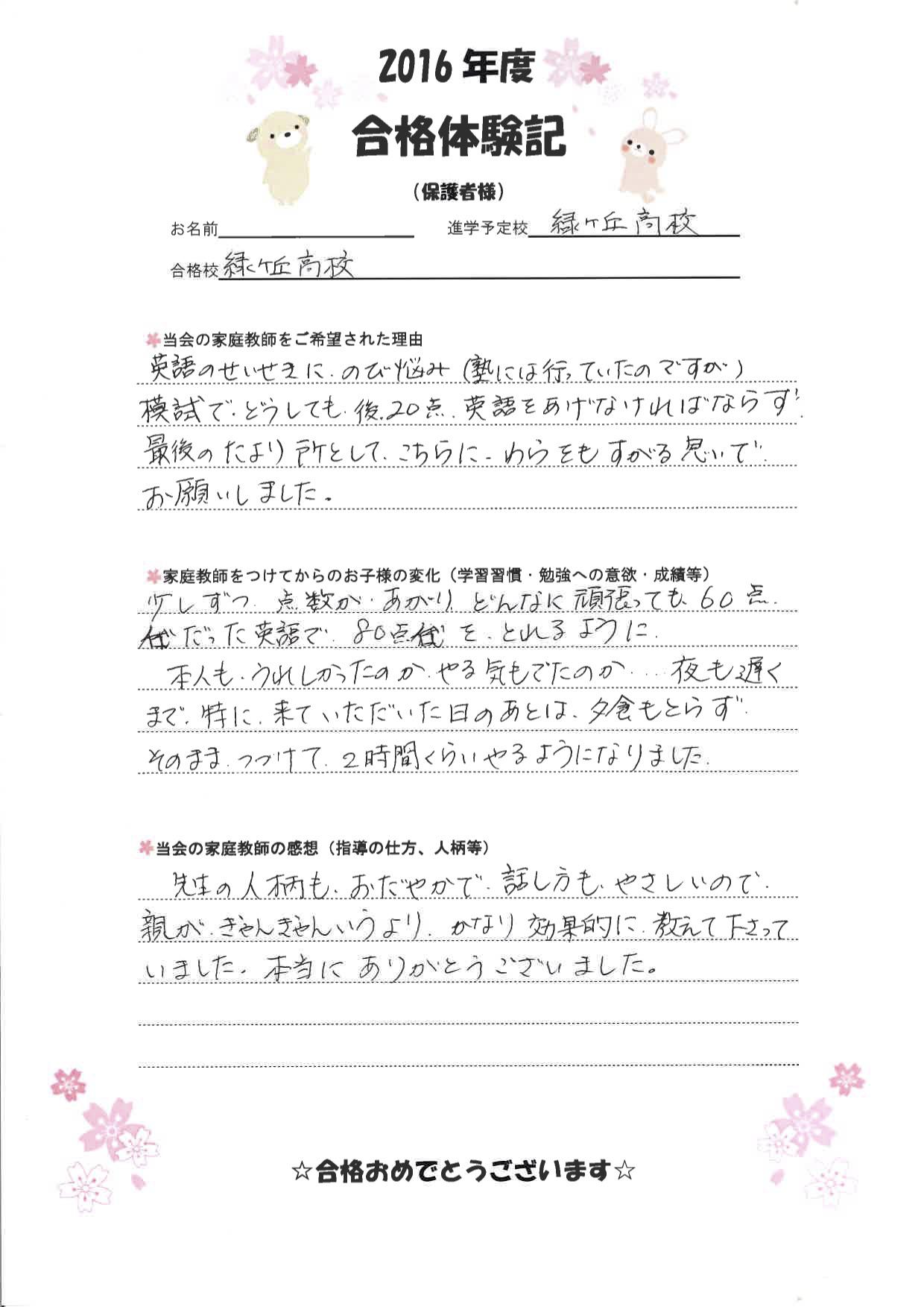 【加工済み】合格体験記15