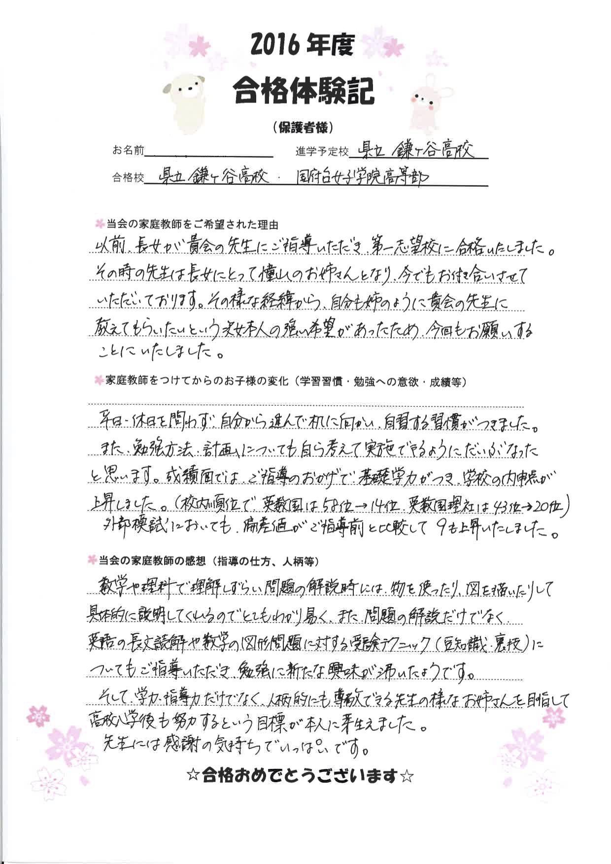 【加工済み】合格体験記13