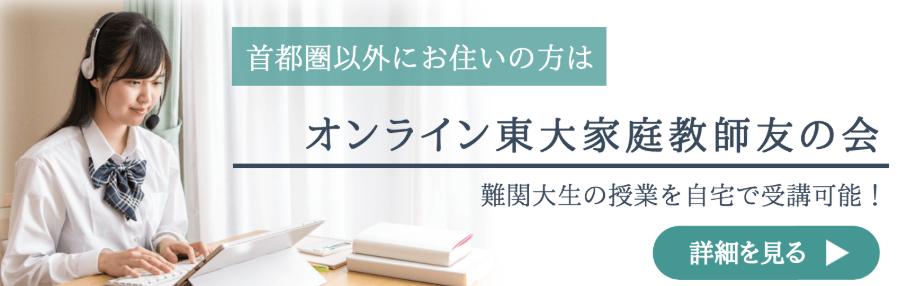 """オンライン東大家庭教師友の会"""" width="""