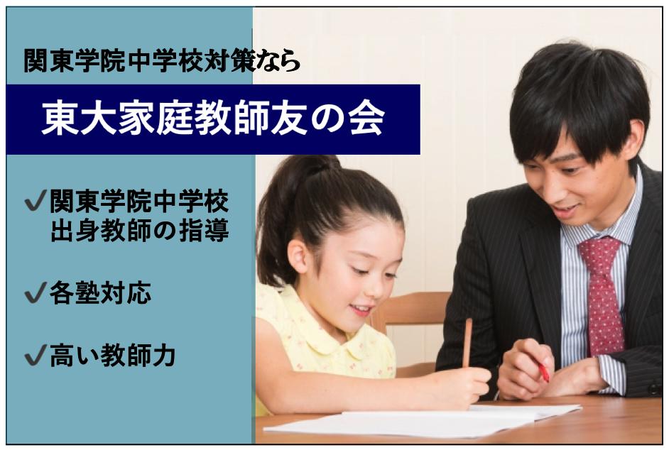 学院 中学 関東