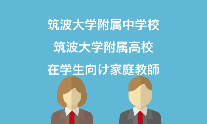 筑波大学附属中学高等学校生のための家庭教師|定期テストも!